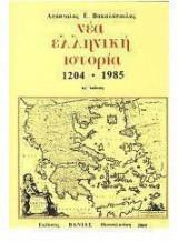 Νέα ελληνική ιστορία 1204 -1985