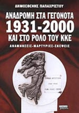 ΑΝΑΔΡΟΜΗ ΣΤΑ ΓΕΓΟΝΟΤΑ 1931-2000 ΚΑΙ ΣΤΟ ΡΟΛΟ ΤΟΥ ΚΚΕ