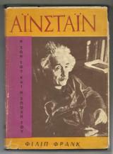 Αλμπερτ Αινστάιν : η ζωή του και η εποχή του
