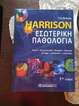Harrison's Εσωτερική Παθολογία 1ος Τόμος