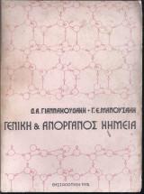 Γενική και Ανόργανος Χημεία