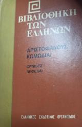 Βιβλιοθήκη των Ελλήνων Αριστοφάνους Κωμωδιαι Ορνιθες νεφελαι