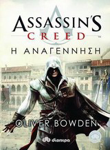 Assassin's Creed: Η αναγέννηση