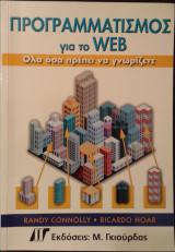Προγραμματισμός για το Web