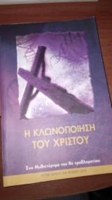 Η κλωνοποίηση του Χριστού