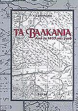 Τα Βαλκάνια από το 1453 και μετά