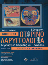 Current Σύγχρονη Ωτορινολαρυγγολογία: Χειρουργική Κεφαλής & Τραχήλου-Διάγνωση και Θεραπεία (2η Έκδοση)