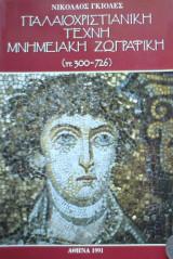 Παλαιοχριστιανική τέχνη, Μνημειακή Ζωγραφική (300-726)