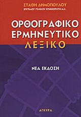 ΟΡΘΟΓΡΑΦΙΚΟ-ΕΡΜΗΝΕΥΤΙΚΟ λεξικό της Δημοτικής Γλώσσας
