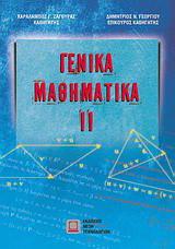 Γενικά μαθηματικά ΙΙ