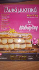 """Γλυκά Μυστικά - Τεύχος 2 Μάϊος 2012 - """"14 Υπέροχα Μιλφέιγ"""""""