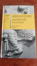 Αριστοτέλης Αθηναίων Πολιτεία