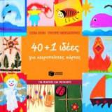 40+1 ιδέες για χειροποίητες κάρτες