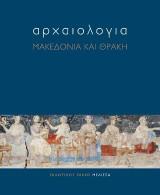 Αρχαιολογία Μακεδονία και Θράκη