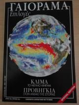 Γαιόραμα Επιλογές / Special Edition / Έτος 10ο / Τεύχος 22ο