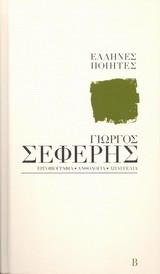 Έλληνες Ποιητές: Γιώργος Σεφέρης. Εργοβιογραφία, Ανθολογία, Απαγγελία. Τόμος Β