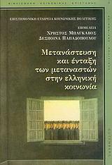 Μετανάστευση και ένταξη των μεταναστών στην ελληνική κοινωνία