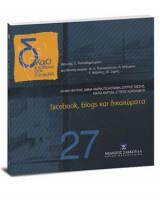 Facebook, Blogs και δικαιώματα