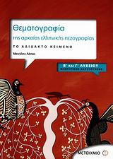 Θεματογραφία της αρχαίας ελληνικής πεζογραφίας Β΄ και Γ΄ λυκείου θεωρητικής κατεύθυνσης