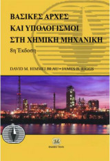 Βασικές αρχές και υπολογισμοί στη χημική μηχανική