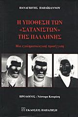 Η υπόθεση των σατανιστών της Παλλήνης