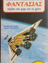 Ανθολογία επιστημονικής φαντασίας-ταξίδια στο χώρο και στο χρόνο