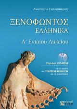 Ξενοφώντος Ελληνικά, Α' Ενιαίου Λυκείου
