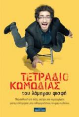 ΤΕΤΡΑΔΙΟ ΚΩΜΩΔΙΑΣ